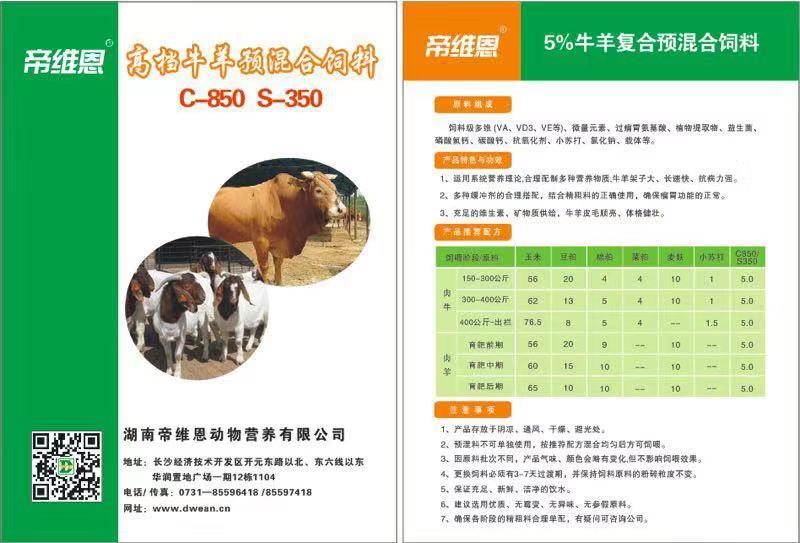 5%肉牛肉羊预混饲料